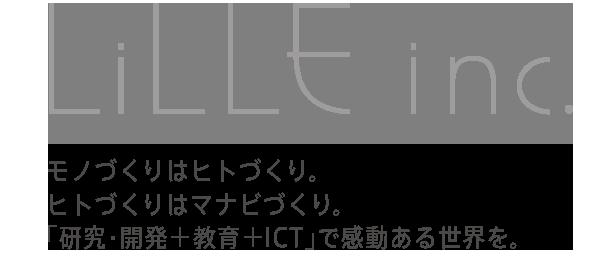 株式会社リール|商品開発・ブランディング・システム開発・デザイン