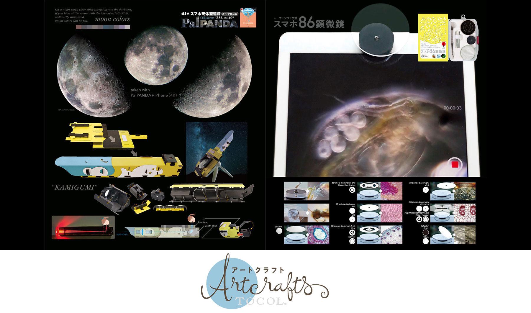 Artcrafts01